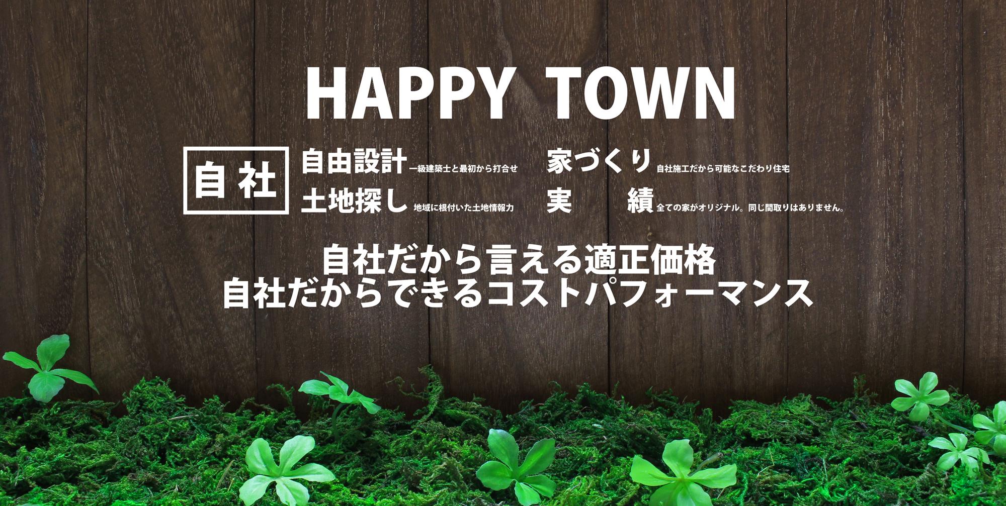 伊丹市・尼崎市を中心とした阪神間で物件をお探しの方はハッピーハウスへ!